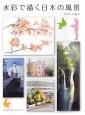 水彩で描く日本の風景 みんなのデモ・コレクション