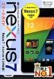 ゼロからはじめる nexus7 スマートガイド<Android 4.3対応版> いちばんやさしいNexus7の解説書です