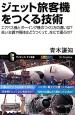 ジェット旅客機をつくる技術 エアバス機とボーイング機のつくり方の違いは?長い主