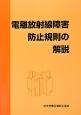 電離放射線障害防止規則の解説<第5版>