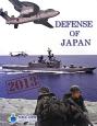 Defense of Japan<英語版> 2013