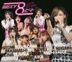 コンサートツアー2007春〜SEXY8ビート〜