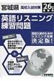宮城県 高校入試対策 英語リスニング練習問題 平成26年