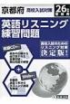 京都府 高校入試対策 英語リスニング練習問題 平成26年