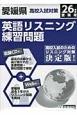 愛媛県 高校入試対策 英語リスニング練習問題 平成26年