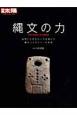 縄文の力 日本のこころ212 自然との共生を一万年続けた縄文コスモロジーの英知