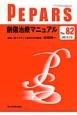 PEPARS 2013.10 創傷治療マニュアル (82)