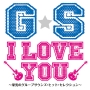 G・S I LOVE YOU!! ~栄光のグループサウンズ・ヒット・セレクション~