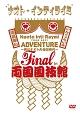 TOUR 2011 ADVENTURE〜時はナオト大公開時代〜 final in 両国国技館