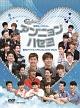 国民トークショー アンニョンハセヨ 男性アイドルスペシャルDVD-BOX 2