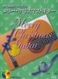 メリー・クリスマス・ギター 歌と演奏のプレゼント CD付