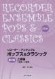 リコーダー・アンサンブル ポップス&クラシック 上級編 4重奏~6重奏 CD付 (3)