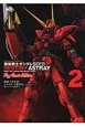 機動戦士ガンダムSEED DESTINY ASTRAY Re:Master Edition (2)