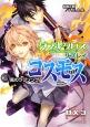 ダブルクロス THE 3RD EDITION リプレイ・コスモス 風のラブソング (2)