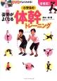 姿勢がよくなる!小学生の体幹トレーニング<増補版> DVDでよくわかる!