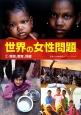 世界の女性問題 貧困、教育、保健 (1)