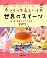 つくって楽しい!世界のスイーツ 北・南アメリカのスイーツ Sweets in the World(4)