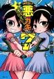 悪ガキ7-セブン- モンスター・デスマッチ!