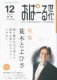 季刊 おぱーる世代 大正琴生活誌 2006夏 (12)
