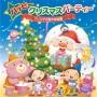 ハッピークリスマスパーティー ~クリスマス会の音楽集~