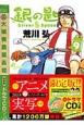銀の匙 Silver Spoon<特別版> オリジナルドラマCDつき (9)