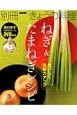 ねぎ&たまねぎレシピ 「辰巳芳子 ねぎのスープ」DVD付き おいしく免疫力アップ