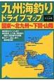 九州海釣りドライブマップ 国東~北九州~下関・山陰