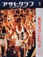 東京オリンピック 完全復刻アサヒグラフ