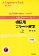トレヴァー・ワイ 初級用 フルート教本<改訂新版>(上) CD付
