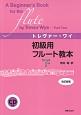 トレヴァー・ワイ 初級用 フルート教本<改訂新版>(下) CD付