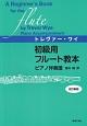 トレヴァー・ワイ 初級用 フルート教本 ピアノ伴奏譜<改訂新版>