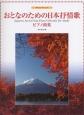 おとなのための 日本抒情歌ピアノ曲集