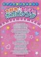 ピアノで弾いちゃおっ!大好き☆女の子のボカロソング みんなに超人気のボカロ曲がいっぱい!全25曲