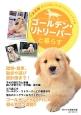 ゴールデン・リトリーバーと暮らす 愛犬の飼い方・育て方マニュアル<決定版>