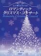ロマンティック・クリスマス・コンサート 心に響くピアノソロ