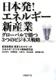日本発!エネルギー新・産業 グローバルで勝つ3つのビジネス戦略