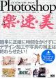 Photoshop楽・速・美 CC/CS6/CS5/CS4対応