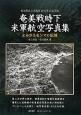 奄美戦時下米軍航空写真集 よみがえるシマの記憶