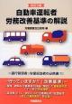 自動車運転者労務改善基準の解説<改訂5版>