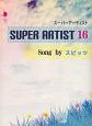 スーパーアーティスト Song by スピッツ 初級~中級(16)