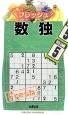 フレッシュ 数独 (5)