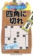 フレッシュ 四角に切れ (5)