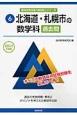 北海道・札幌市の数学科 過去問 2015 すべての教員採用試験受験生必携の一冊!