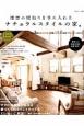 理想の間取りを手に入れたナチュラルスタイルの家 Come home!HOUSING2 間取りと収納計画を徹底分析!