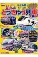 鉄おも! とっきゅう列車大集合! JR&私鉄 特急車両カタログ