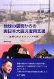 地球の裏側からの東日本大震災復興支援 友情に応えるフランスの旅