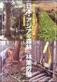 日本・アジアの森林と林業労働