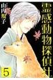 霊感動物探偵社 (5)