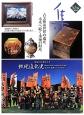 集 特集:協力◎澤田平 鉄砲進化史 古美術名品(53)