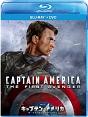 キャプテン・アメリカ/ザ・ファースト・アベンジャー ブルーレイ+DVDセット